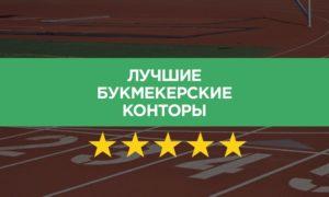 Лучшие российские букмекеры по отзывам клиентов