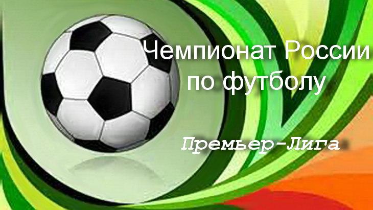 чемпионат россии по футболу турнирная таблица