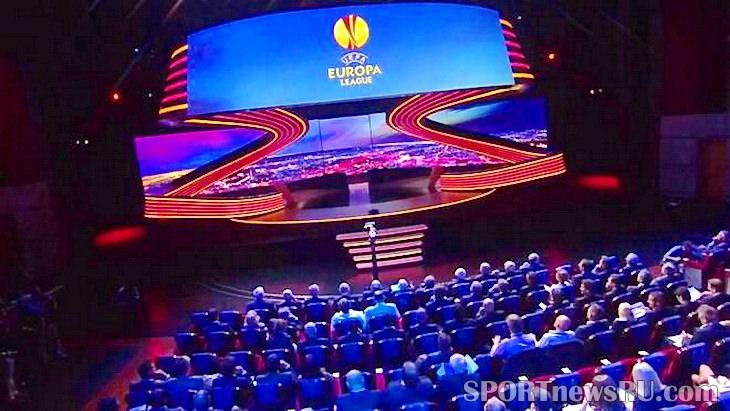 жеребьевка 1 16 лиги европы 2014 2015 плей-офф футбол