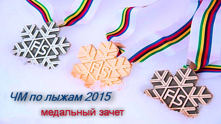 чм медальный зачет лыжные гонки 2015