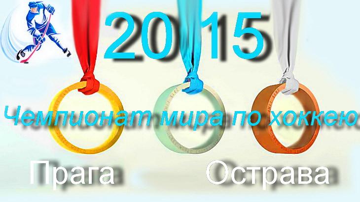 медали чм по хоккею 2015