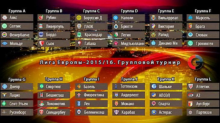 футбол жеребьёвка лига европы